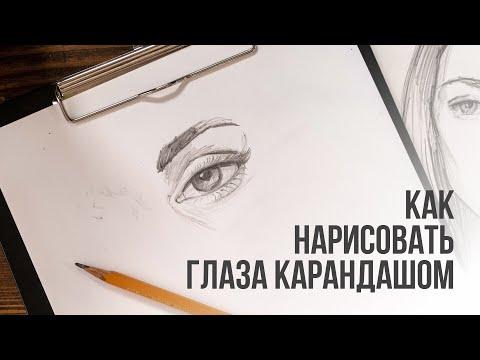 Видеоурок как рисовать глаза