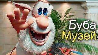 Буба - Музей - (30 серия) от KEDOO мультфильмы для детей