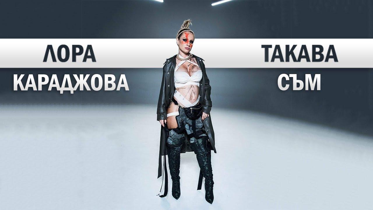 Лора Караджова - Такава съм [Official Video]