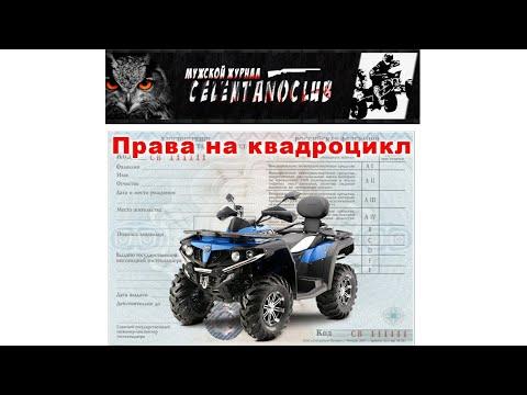 Права на квадроцикл категория А1 Гостехнадзор подсказки , описание