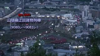 2018 9 山陰線迂回貨物列車(ステレオ版)