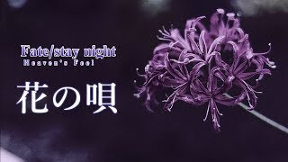 "Fate/stay night: Heaven's Feel - 花の唄 [acoustic cover]""Hana no Uta"""