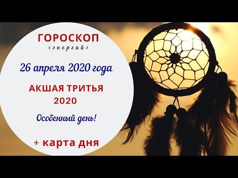 Акшая Тритья 2020 | Гороскоп | 26 апреля 2020 (Вс)