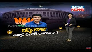 Will Sourav Ganguly Join BJP On March 7?