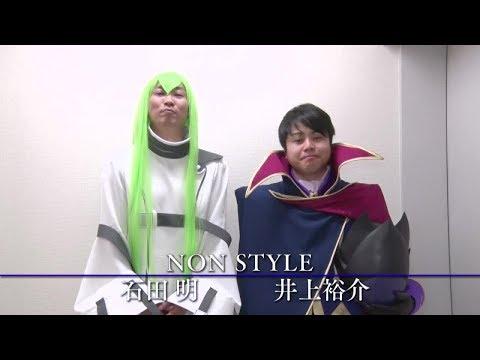 『コードギアス 復活のルルーシュ』 NON STYLEが紹介!編