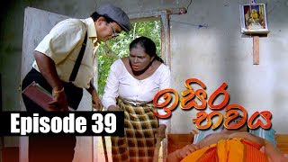 Isira Bawaya | ඉසිර භවය | Episode 39 | 23 - 06 - 2019 | Siyatha TV Thumbnail
