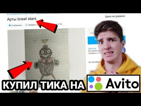 КУПИЛ ТИКА НА АВИТО В БРАВЛ СТАРС!