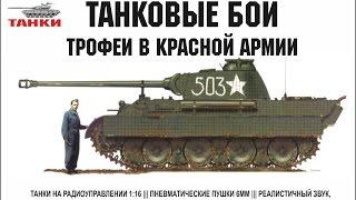 Трофеи в Красной армии