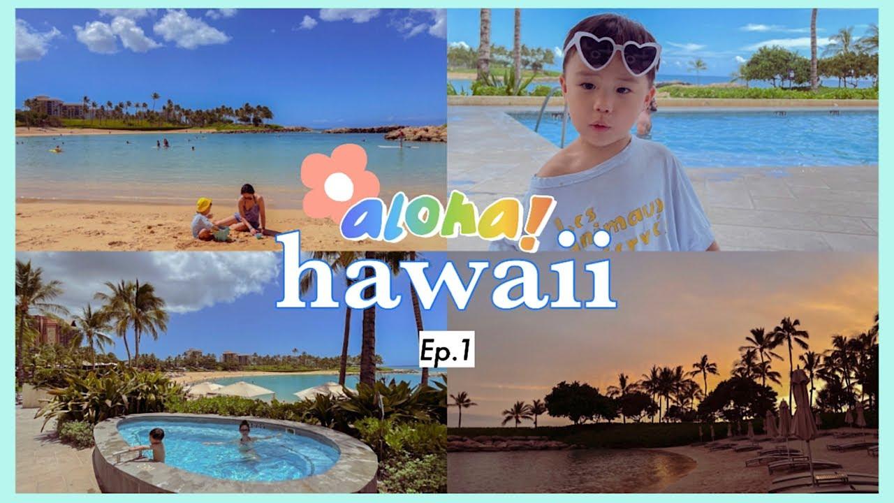 [4k] Hawai'i vlog Ep.1) 👶🏻엄마, 여기가 하와이야?🏝