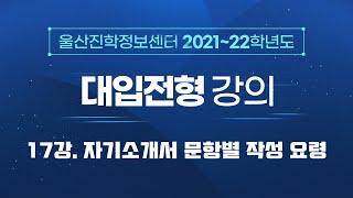 [2021~22학년도 대입전형] 17. 자기소개서 문항…