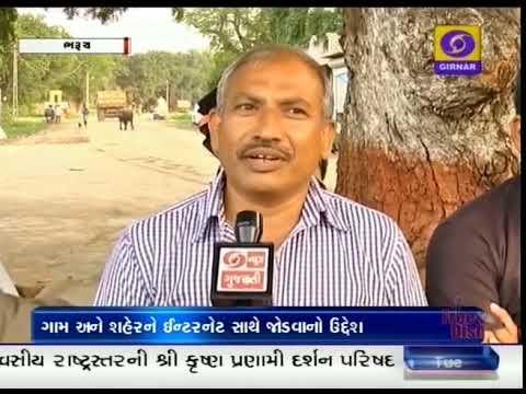 207. Digital Bharuch | Digital Gujarat | Digital India | Ground Report Gujarati