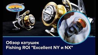"""Обзор катушек Fishing ROI  """"Excellent NY и NX"""""""