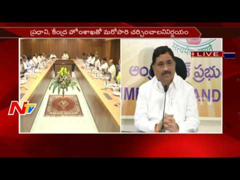 AP Govt Fires on Centre Decision on Combined Assets || Cabinet Meeting || NTV