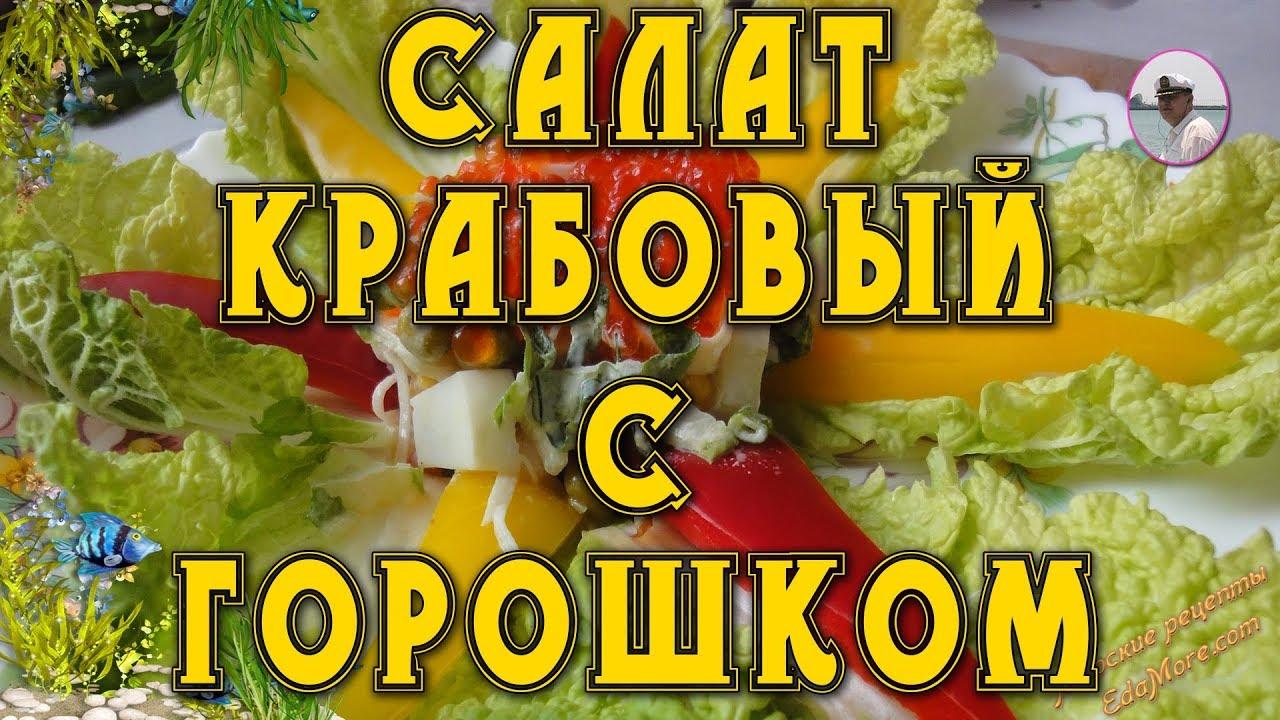 крабовый салат рецепт с горошком