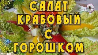 Салат крабовый с горошком. Petr de Cril'on  ВИДЕО РЕЦЕПТ Крабовый салат с горошком.