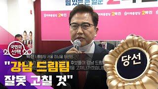 """[인터뷰] '서울 강남을' 박진 """"강남 드림팀, 잘못 …"""