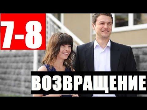 ВОЗВРАЩЕНИЕ 7,8СЕРИЯ (сериал, 2019). АНОНС ДАТА ВЫХОДА