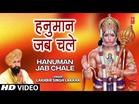 Bikaraal Gada Haath Mein Wo Naam Hanuman Bhajan LAKHBIR SINGH LAKKHA I Aaj Hanuman Jayanti Hai