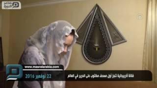 مصر العربية | فنانة أذربيجانية تنجز أول مصحف مكتوب على الحرير في العالم