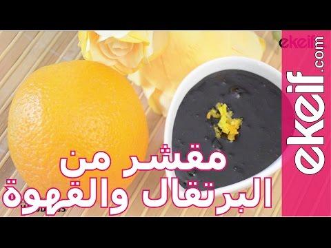 كيف نعمل مقشر للجسم من القهوة والبرتقال ؟