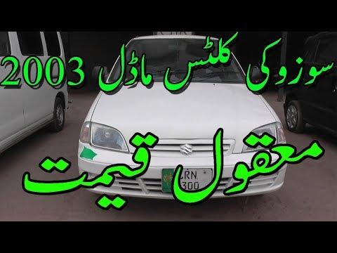 Suzuki Cultus 2003 Model Full Review |sale for Pakistan Price, Specs & Features |Technical Awareness