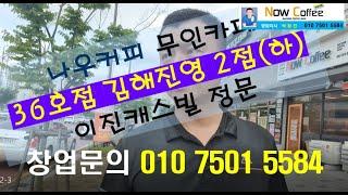 """""""나우커피"""" 36호점. 김해진영2점(…"""