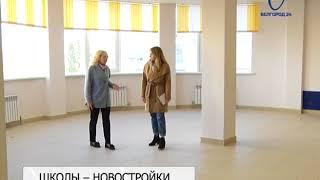 Две школы новостройки распахнут свои двери в Белгороде уже в следующем году