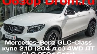Mercedes-Benz GLC-Class купе 2017 2.1D (204 л.с.) 4WD AT GLC 250d Sport - видеообзор(, 2017-03-15T16:43:40.000Z)