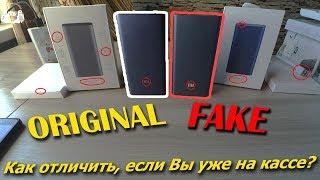 Xiaomi Mi Power Bank 2 10000 мАч ПОДДЕЛКА и ОРИГИНАЛ / КАК ОТЛИЧИТЬ?