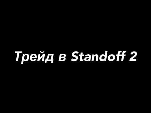 ТРЕЙД в STANDOFF 2   УРОКИ ТРЕЙДА #1