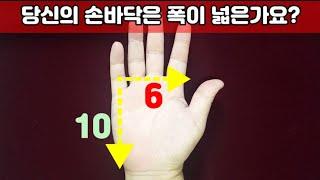당신의 손바닥은 폭이 넓은가요?