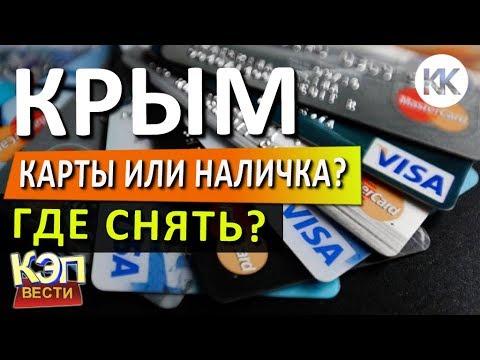 Крым: Где снять наличные? Банкоматы и банки в Крыму. Какие пластиковые карты работают?