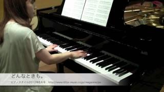 ピアノスタイル2012年8月号楽譜掲載「どんなときも。」の模範演奏です...