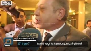 مصر العربية | أسامة شرشر : أرفض تدخل رئيس الجمهورية طرفا في النزاع بأزمة النقابة