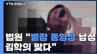 """법원 """"원주 별장 동영상·사진 속 남성은 김학…"""