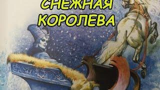 "Аудио сказка ""Снежная королева"" Г. Х. Андерсона"