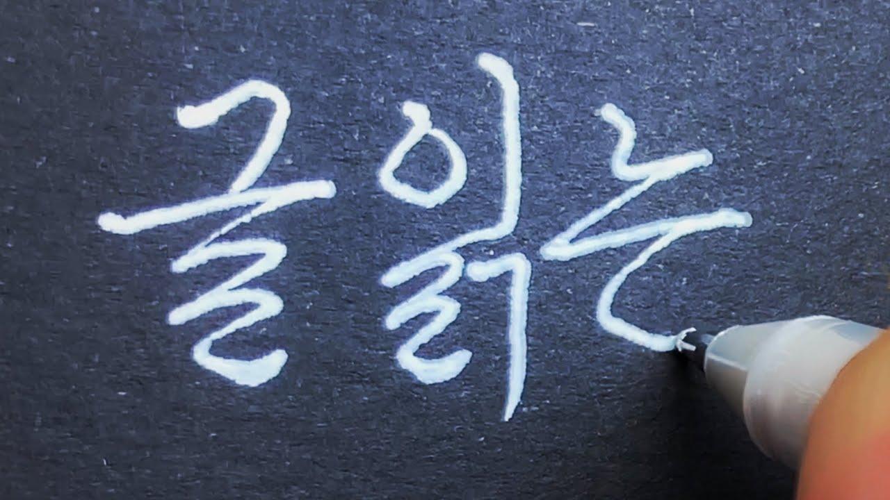 Amazing Korean Handwriting with Sakura Gelly Roll Pen White / 사쿠라 젤리롤화이트로 쓴 한글 흘림체
