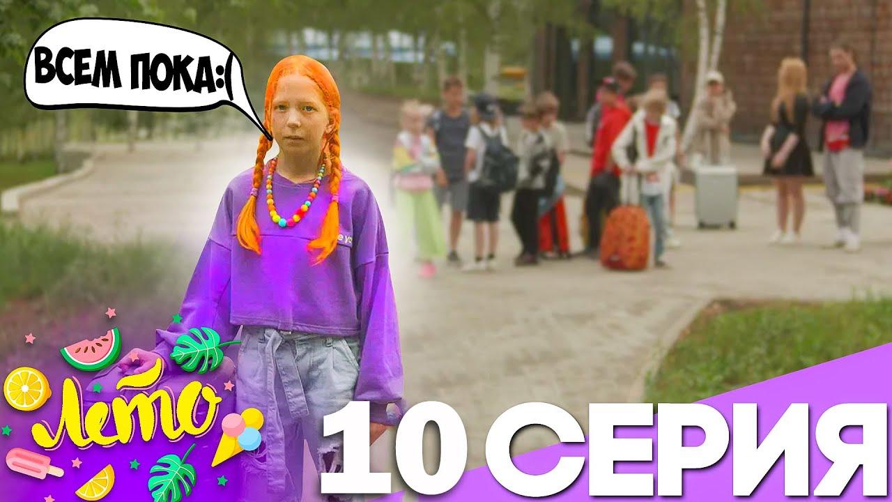 СЕРИАЛ ЛЕТО #10  ПРОЩАЛЬНЫЙ ДЕНЬ в ЛАГЕРЕ!