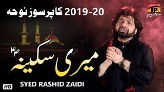Meri Sakina | Syed Rashid Zaidi | Noha 2019 | 1441 | TP Muharram