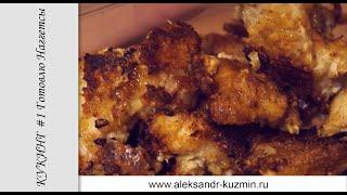 КУКИНГ #1 Готовлю вкуснейшие Наггетсы (www.aleksandr-kuzmin.ru)