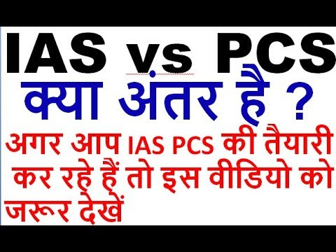 What Is The Difference Between Ias And Pcs Exams ? How To Prepare