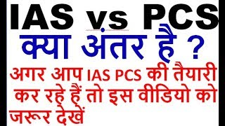 What is the difference between IAS and PCS Exams ? How to Prepare? Strategy -UPSC vs State PCS Exams