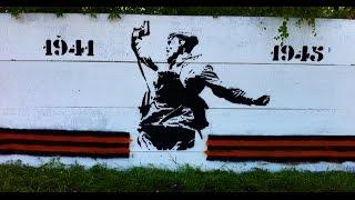 Graffiti 9 мая