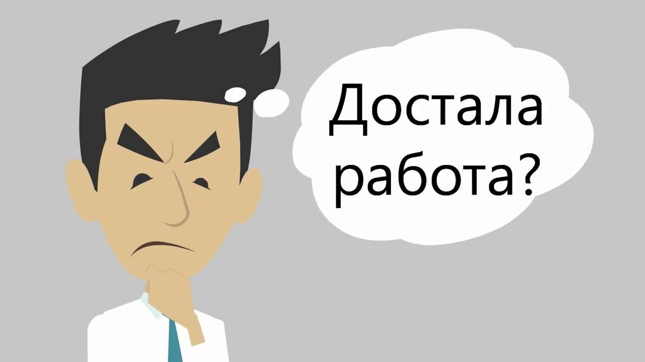 Смешные картинки достала работа, рубль