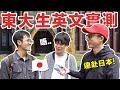 日本人英文好嗎? 實測日本第一學府東京大學「全英文對話」!