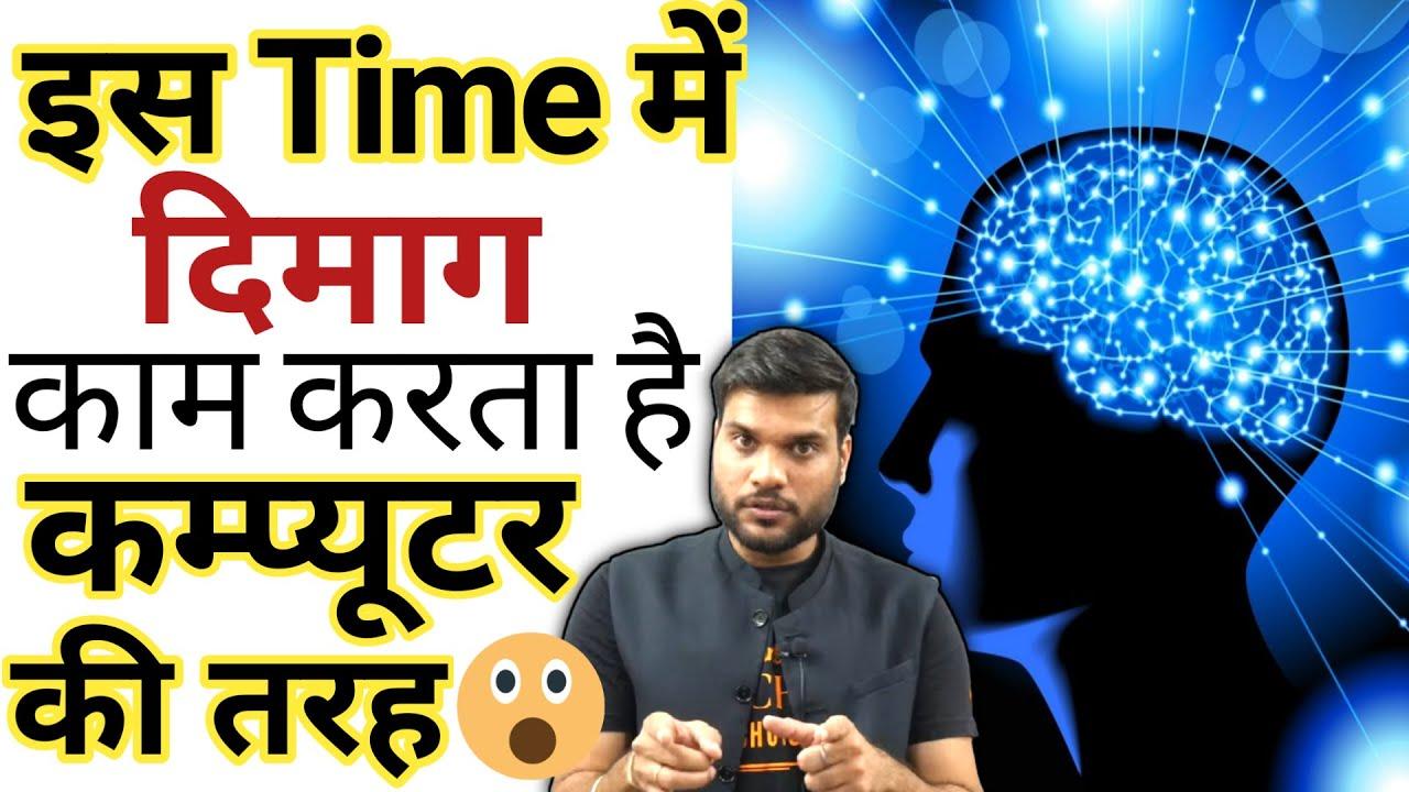 👉OMG 😱 दिमाग इस समय कम्प्यूटर की तरह काम करता है😲 | A2 Motivation Arvind Arora