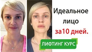Лифтинг лица дома | Как быстро подтянуть мышцы лица в любом возрасте | Лифтинг лица дома за 10 дней