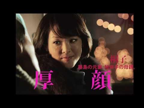 映画『渇き。』キャラクター映像(黒沢あすか/加奈子の母・桐子役)
