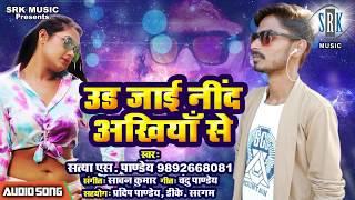 Ud Jayee Nind Ankhiyan Se | Satya S Pandey | Superhit Bhojpuri Song