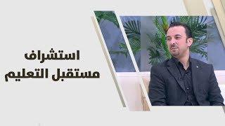 حسام عواد - استشراف مستقبل التعليم